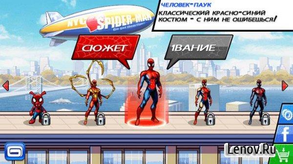 скачать игру человек паук на андроид мод много денег