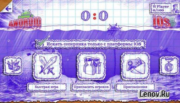 скачать игру морской бой 2 на андроид мод много денег