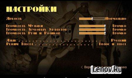 Grim Fandango Remastered v 1.5.19 (Rus)