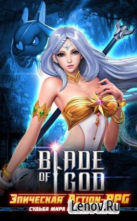 Blade of God v 0.9.0 Мод (много денег)