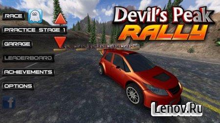 Devil's Peak Rally v 1.8