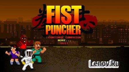 Fist Puncher (обновлено v 1.0.0.35)