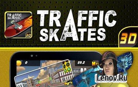 Traffic Skate 3D v 1.0.6