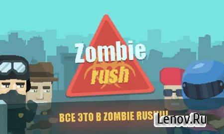 Zombie Rush v 1.4.10 Мод (много денег)