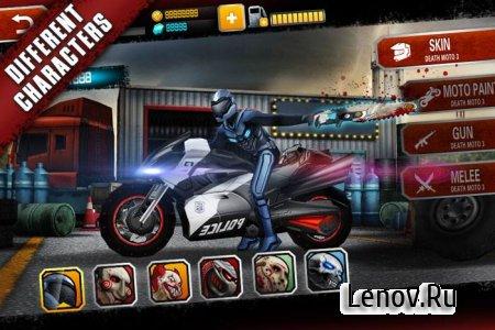 Death Moto 3 v 1.2.70 Мод (Unlimited Money + Gems)