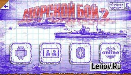 Морской бой 2 v 2.4.5 Mod (Unlocked)