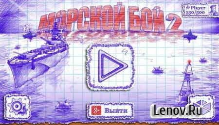 Морской бой 2 v 1.8.4 Mod (Unlocked)