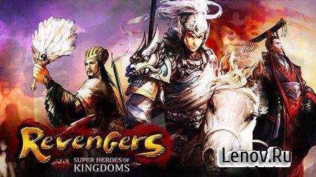 Revengers: Super heroes of Kingdoms v 2.0.1