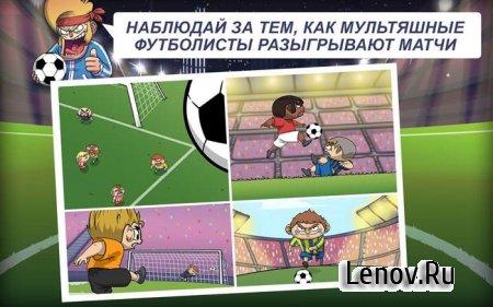 Football Maniacs Manager v 1.2.9