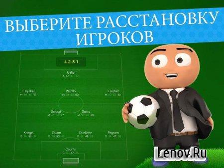 Online Soccer Manager (OSM) v 3.4.55.1