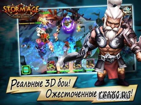 Storm Age v 3.3.0
