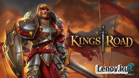 KingsRoad (обновлено v 6.7.0)