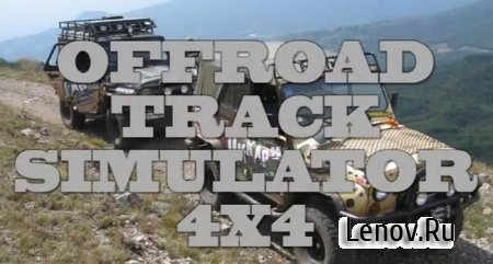 Offroad Track Simulator 4x4 v 1.4.1 Мод (много денег)