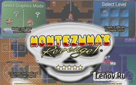 Montezuma's Revenge! (обновлено v 1.05)