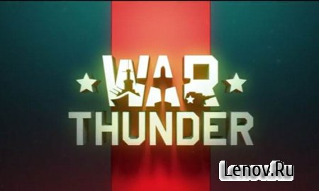 War Thunder (обновлено v 1.65.1.71)