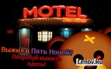 Выжить в Мотеле Медведей Ужасы v 1.44 Мод (полная версия)