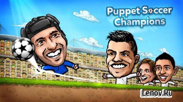 Puppet Soccer Champions – League v 2.0.26 (Mod Money) » Клуб ... d87e115cfa1