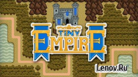 Tiny Empire - Epic Edition v 2.0.6 Мод (много денег)
