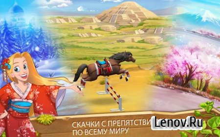 Horse Haven World Adventures v 8.7.0 Мод (много монет)
