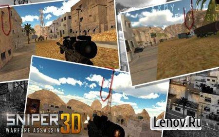 Sniper Warfare Assassin 3D v 1.0.3 Мод (много денег)