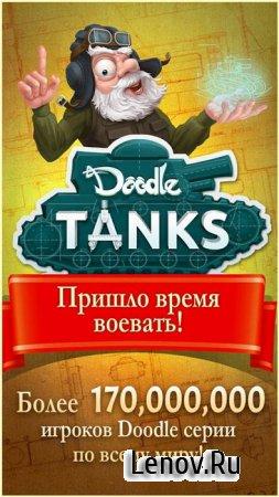 Doodle Tanks™ HD v 1.0.60 Мод (много бонусов)
