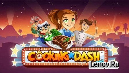 COOKING DASH v 2.16.4 Мод (Unlimited Gold/Coin/Tickets/Unlocked)