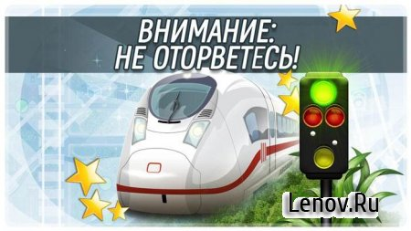 Train Control v 1.0.6 Mod (Unlocked)