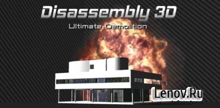 Disassembly 3D: Demolition (обновлено v 1.4.0) Mod (Unlocked)