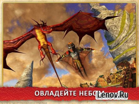 School of Dragons v 3.14.0 Mod (Infinite Fishe)