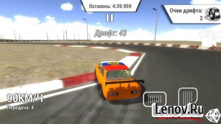 RUSSIAN DRIFT RELOAD v 1.0.2