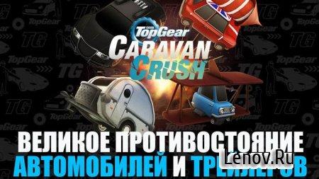 Top Gear: Caravan Crush (обновлено v 1.5) Мод (много денег)