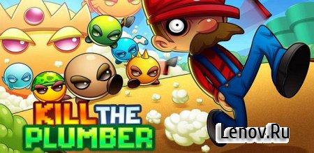 Kill the Plumber (обновлено v 1.0.8)
