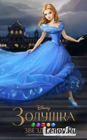 Cinderella Free Fall (обновлено v 2.10.0) Мод (Unlimited Lives/PowerUps)