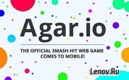 Agar.io v 2.16.2 Мод (много денег)
