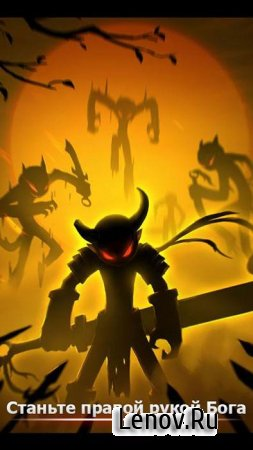 League of Stickman - Best action game(Dreamsky) v 5.9.3 Мод (много денег)