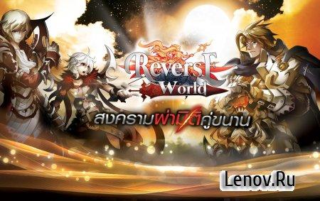 Reverse World - 5th Element v 1.5.5 Мод (Max ATK)