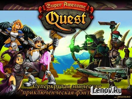 Super Awesome Quest v 1.50.2 (Mod Money)