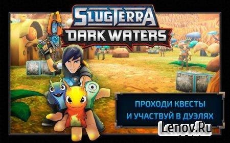 Slugterra: Dark Waters (обновлено v 2.0.8) Мод (много денег)