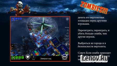 Zombies!!! (обновлено v 1.1.860) (Full)