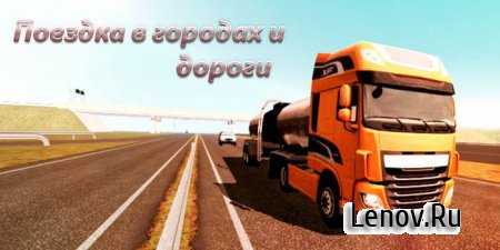 Truck Simulator : Europe v 1.4 Mod (Unlocked)
