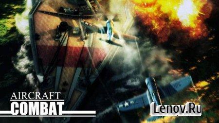 Aircraft Combat 1942 (обновлено v 1.1.3) Мод (много денег)