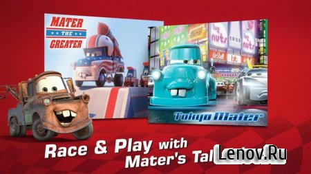 Cars Tooned-Up Tales v 1.0.0.3323
