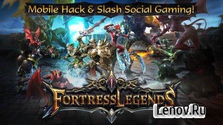 Fortress Legends (обновлено v 8.0.19616) (MEGA MOD)
