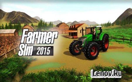 Farmer Sim 2015 v 1.8.1 Мод (много денег)