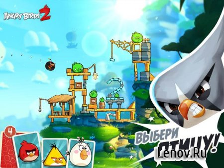 Angry Birds 2 v 2.34.0 Мод (Infinite gems & More)