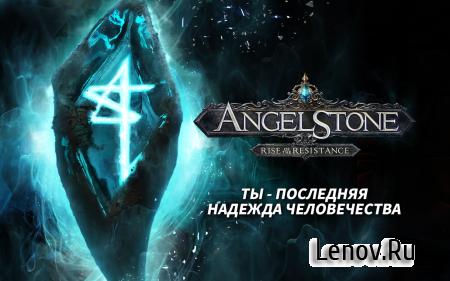 Angel Stone (обновлено v 4.2.4) Мод (бесконечная мана)