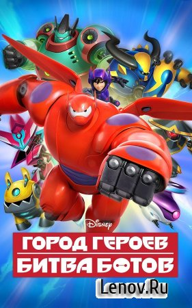 Big Hero 6 Bot Fight v 2.7.0 Мод (High attack damage & More)