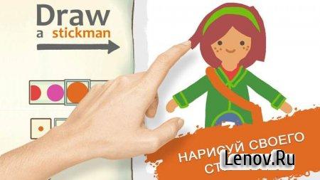 Draw a Stickman: EPIC 2 v 1.2.1.49 Мод (бессмертие)