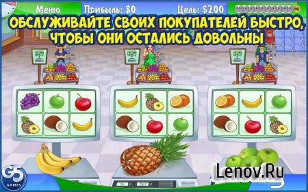 Supermarket Management 2 v 1.2 (Full)