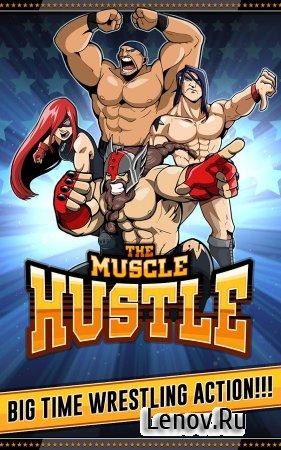 The Muscle Hustle (обновлено v 1.0.13752) (Mod Damage)